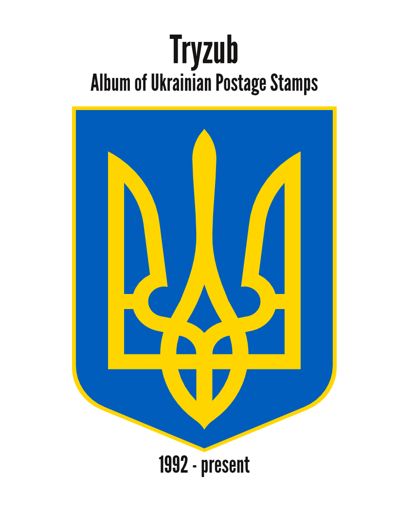 Ukrainian Stamp Album Cover-2.0-page001
